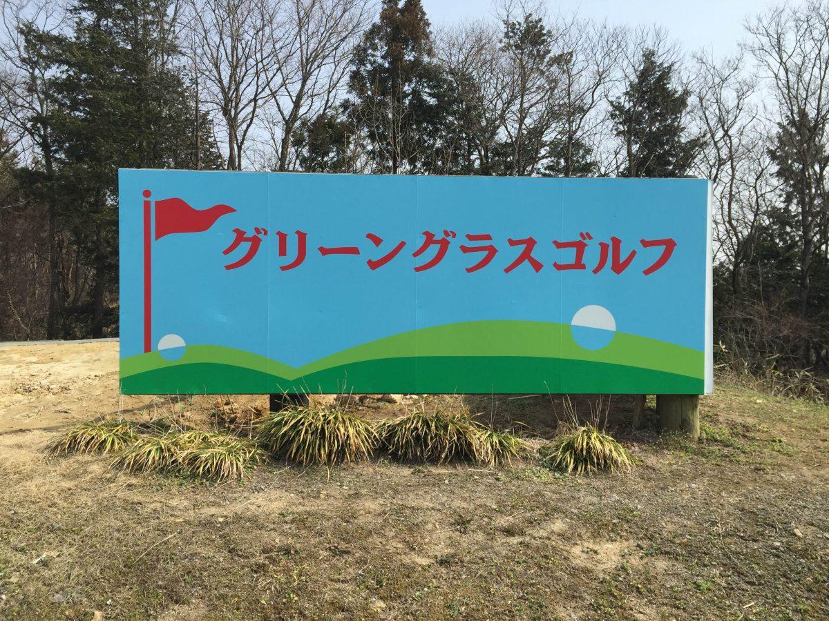グリーングラスゴルフ練習場 開設!